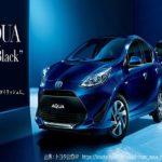 誰でも簡単!!新車アクア(トヨタ)を安く購入する方法を紹介します!